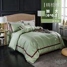 KISS U 精梳棉 編織緞帶 抹茶綠 加大(6*6.2)棉被套 床套 枕頭套 被子 寢具  毯子