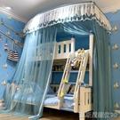 蚊帳兒童雙層上下床蚊帳1.5m子母床家用高低鋪梯形u型伸縮1.2米1.35 【快速出貨】