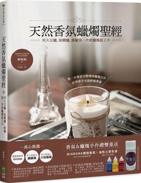 天然香氛蠟燭聖經:用大豆蠟、棕櫚蠟、蜂蠟第一次做蠟燭就上手【城邦讀書花園】