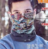 騎行頭巾騎行面罩釣魚面巾圍脖男冬季保暖魔術頭巾運動防曬脖套 海角七號