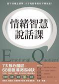 (二手書)情緒智慧說話課: 話不投機怎麼開口?不爽回擊如何不壞氣氛?