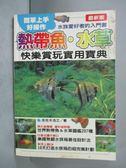 ~書寶 書T4 /動植物_GHH ~熱帶魚.水草快樂賞玩 寶典_ 佐佐木浩之