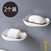 2個 肥皂盒吸盤壁掛式衛生間瀝水吸盤免打孔香皂架【雲木雜貨】