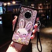 新品特價 華為mate30手機殼mate30pro網紅兔流沙鑲鉆5G版防摔軟mate30套女