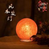 3.6kg巴基斯坦風水圓球玫瑰鹽燈臥室床頭燈【奈良優品】