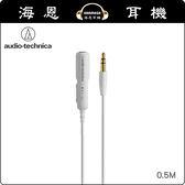 【海恩數位】日本鐵三角 AT3A50ST/0.5 可調音量的耳機延長線 0.5m  (黑色、白色)
