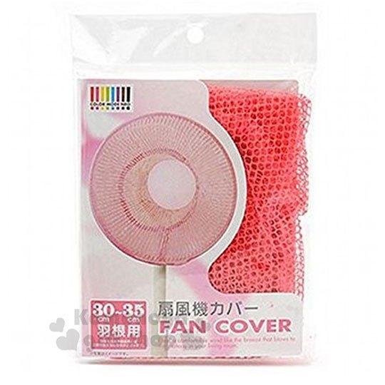 〔小禮堂〕日本OKATO 風扇防護網《桃》直徑30-35cm.防塵套.扇套 4905016-12199