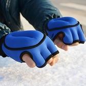 負重手套手腕綁手沙袋拳擊半指1公斤鐵砂加重運動健身男訓練裝備【凱斯盾】