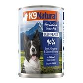 【K9 Natural 】狗狗鮮燉主食罐 牛肉 370g (狗罐頭 濕食)