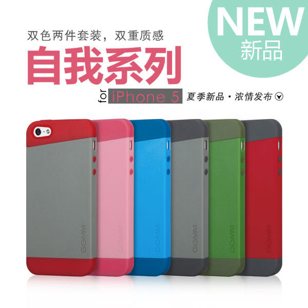 【00611】 [Apple iPhone 5 / 5S] GGMM古古美美 雙色自我系列 手機殼 ☆活動商品☆
