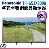 65吋【Panasonic國際4K安卓聯網液晶顯示器】TH-65JX900W