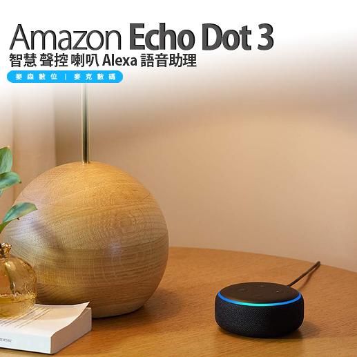 Amazon Echo Dot 3代 智慧 聲控 喇叭 Alexa 語音助理 原廠正品
