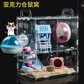 倉鼠籠 壓克力透明金絲熊超大別墅雙層窩用品套餐玩具基礎籠T