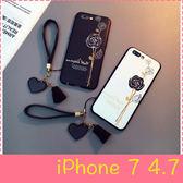 【萌萌噠】iPhone 7  (4.7吋) 日韓創意新款 文藝玫瑰花保護殼 浮雕矽膠軟殼 附愛心手繩短繩 手機殼