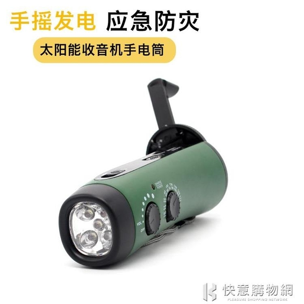應急防災手搖式自發電手動收音機太陽能充電寶燈消防多功能手電筒 快意購物網
