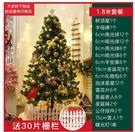 聖誕樹 華馳1.2/1.5/1.8/2.1米加密金裝聖誕樹套餐場景布置聖誕節裝飾品 MKS快速出貨