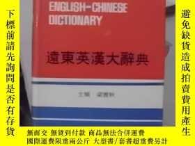 二手書博民逛書店FAR罕見EAST ENGLISH -CHINESE DICTI