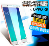 OPPO R9 鋼化膜 9H 0.3mm弧邊 歐普 R9 耐刮 防爆 防污 高清 歐普R9玻璃膜 螢幕保護貼