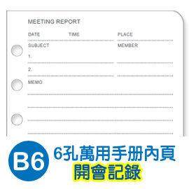珠友 BC-80036 B6/32K 6孔滑動夾/萬用手冊內頁(開會記錄)