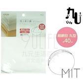 【九元生活百貨】9uLife 細網洗衣袋/丸型40cm W040A 素色細網目 SGS MIT