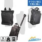 現貨配送【STARTTS】日本機能 3WAY背包 電腦包 商務通勤 手提包 斜背包 雙肩背包 防水拉鍊