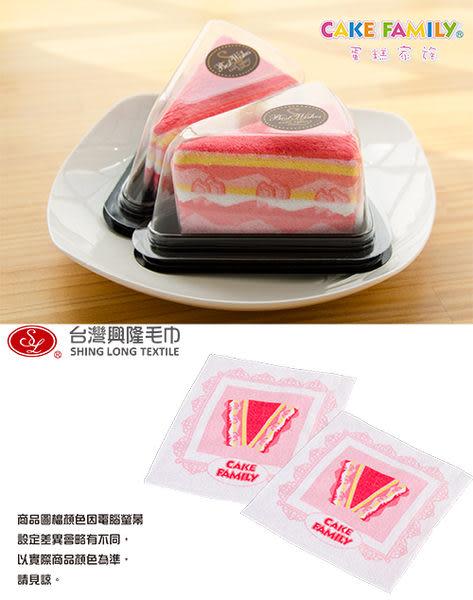 MIT商品【台灣興隆毛巾專賣店 歐米亞香氛小舖】蛋糕毛巾-三角蛋糕-草莓慕斯 (原價120元)