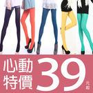 超彈性半透明彩色褲襪  29色 【NO5...