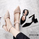 尖頭涼鞋淺口單鞋小大碼一字扣中跟粗跟包頭涼鞋女【時尚大衣櫥】