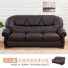 【時尚屋】[FZ8]佐伊三人座獨立筒乳膠柔韌皮沙發FZ8-115-3免組裝/免運費/沙發