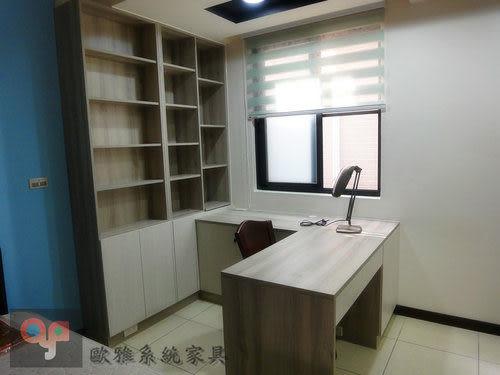 【歐雅系統家具】系統收納櫃 系統L型書桌 書桌連接書櫃 系統開放櫃