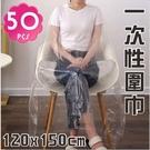 【超取限5包】剪染燙髮加大一次性圍巾50...