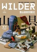 WILDER登山道具年鑑 2018-19