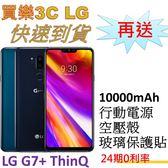 LG G7+ ThinQ 手機,送 10000mAh行動電源+空壓殼+玻璃保護貼,24期0利率,聯強代理