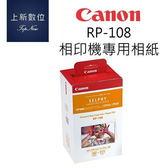 《台南-上新》CANON RP-108 相紙 相片 印表機 FOR(CP910/CP1200/CP1300)