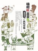 (二手書)桶柑紅蘿蔓青:北投社大ㄕˊ農玩市集
