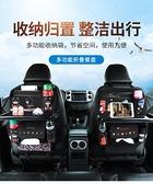 汽車座椅后背收納袋掛袋車載兒童椅背餐桌置物盒車內裝飾用品大全 風馳