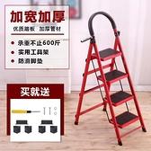 梯子家用加厚摺疊梯室內人字多功能四五步梯伸縮梯步梯行動樓扶梯 「限時免運」