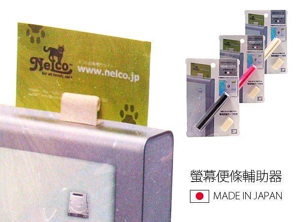 日本製 螢幕便條輔助器 電腦螢幕便條 留言 便條紙 辦公用品 文具 桌面【SV3091】BO雜貨