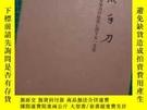 二手書博民逛書店蕨手刀:日本刀の始源に関...