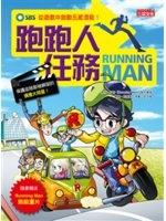 二手書博民逛書店《Running Man跑跑人任務:從遊戲中啟動五感潛能!》 R2Y ISBN:9789863422136