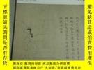 二手書博民逛書店中國書法罕見2012年第5期Y11403 出版2012