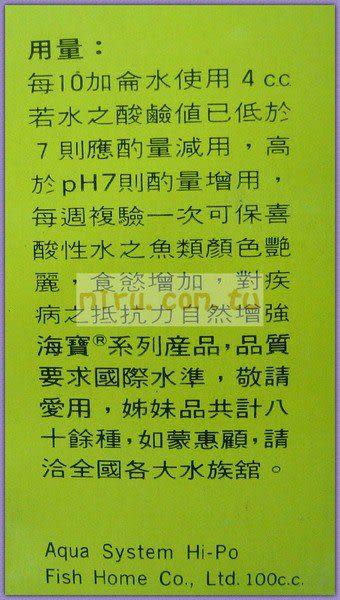 【西高地水族坊】海寶Hipo 淡水魚缸專用增酸劑
