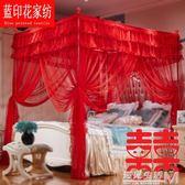 大紅色婚慶蚊帳1.8m雙人加厚三開門宮廷2米床結婚家用蚊帳  igo 遇見生活