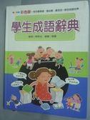 【書寶二手書T3/字典_WEU】學生成語辭典_陳啟淦