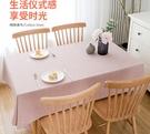 簡約純色棉麻防水餐桌布 (100*160...