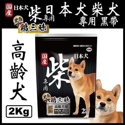 *WANG*日本犬YEASTER柴犬專用 黑帶 雞三味《成幼犬/高齡犬用》狗乾糧 二種犬飼料 任選 2Kg