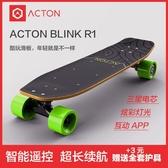 滑板 電動滑板車四輪長板無線遙控單驅成人代步車輕薄滑板 莎瓦迪卡