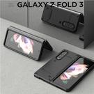 韓國正品VRS 三星 z fold3 手機殼 防摔套 折疊翻蓋 z fold 3 全包 保護套 手機套 保護殼