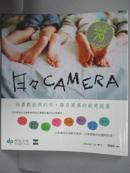 【書寶二手書T1/攝影_NDR】日日CAMERA:給喜歡拍照的你,每日寫真的創意提案_Obscure
