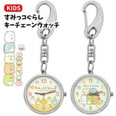 【角落生物 懷錶吊飾】角落生物 懷錶吊飾 鑰匙圈 日本正版 該該貝比日本精品 ☆